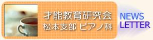 才能教育研究会ピアノ科
